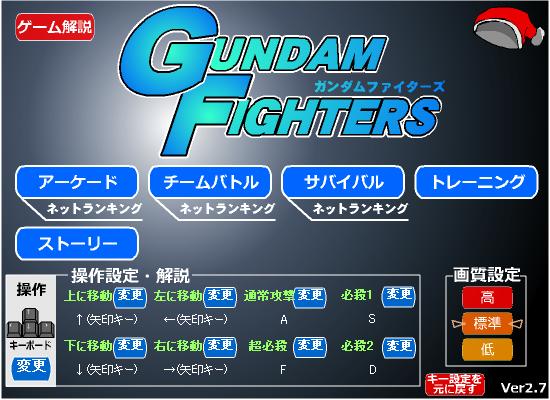 gundamflash_frontmenu