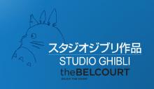 ghibli-belcourt